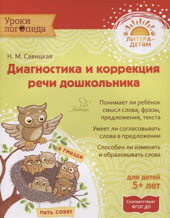 Савицкая Н. Диагностика и коррекция речи дошкольника савицкая и головастик и рыбка