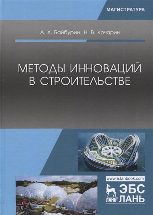 Байбурин А., Кочарин Н. Методы инноваций в строительстве
