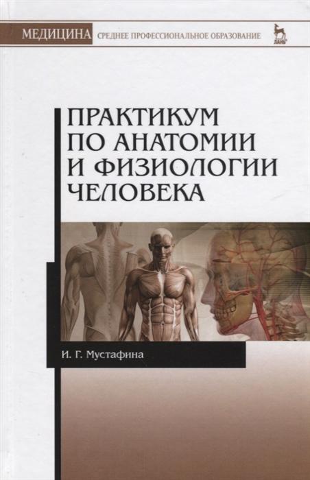 Мустафина И. Практикум по анатомии и физиологии человека