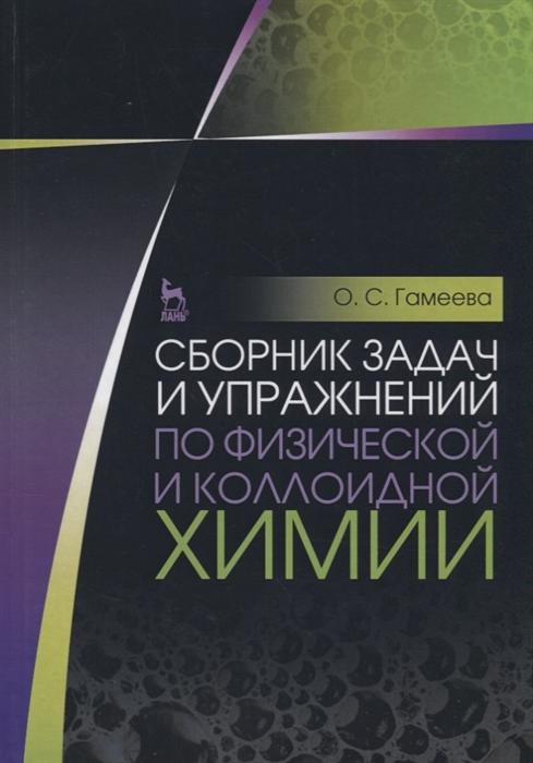 цены Гамеева О. Сборник задач и упражнений по физической и коллоидной химии