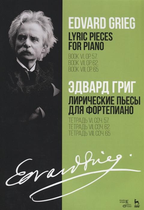 Григ Э. Lyric Pieces for Piano Лирические пьесы для фортепиано Тетрадь VI соч 57 Тетрадь VII соч 62 Тетрадь VIII соч 65 Ноты