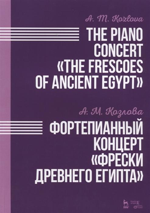 Козлова А. The Piano Concert The Frescoes of Ancient Egypt Фортепианный концерт Фрески Древнего Египта Ноты