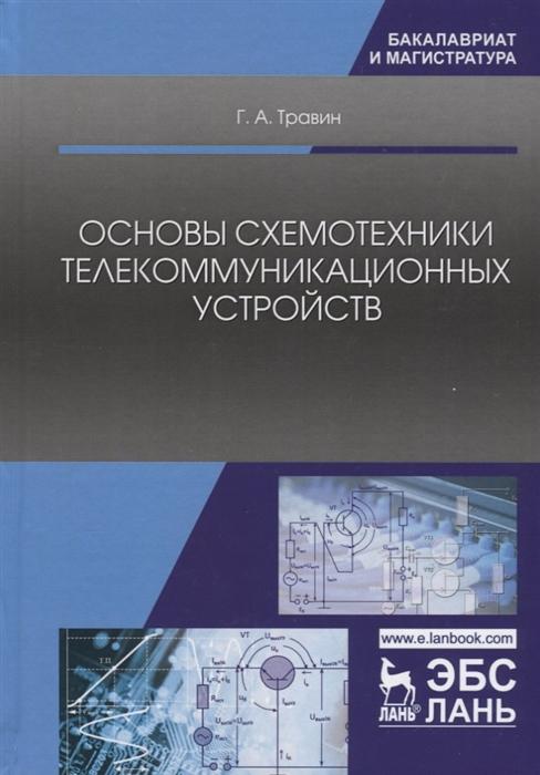 Травин Г. Основы схемотехники телекоммуникационных устройств