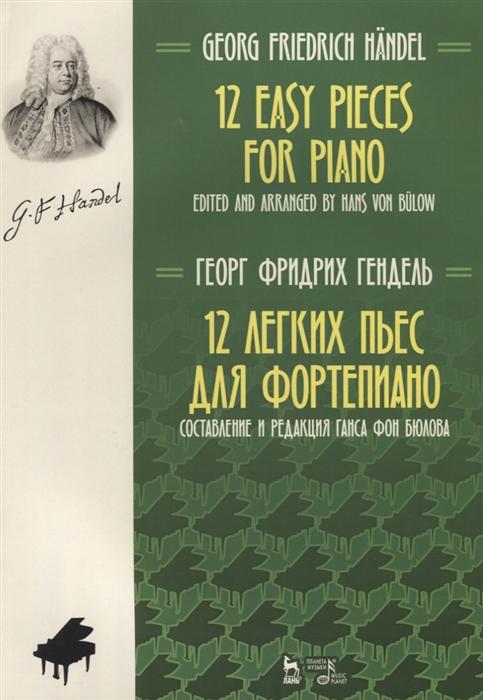 цена на Гендель Г. 12 Easy Pieces For Piano 12 легких пьес для фортепиано Ноты