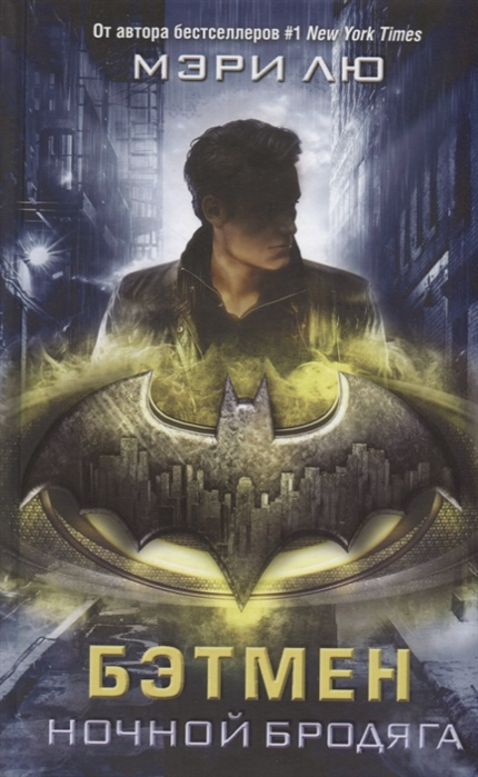 Лю М. Бэтмен Ночной бродяга