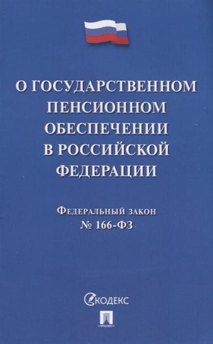 О государственном пенсионном обеспечении Федеральный закон 166-ФЗ
