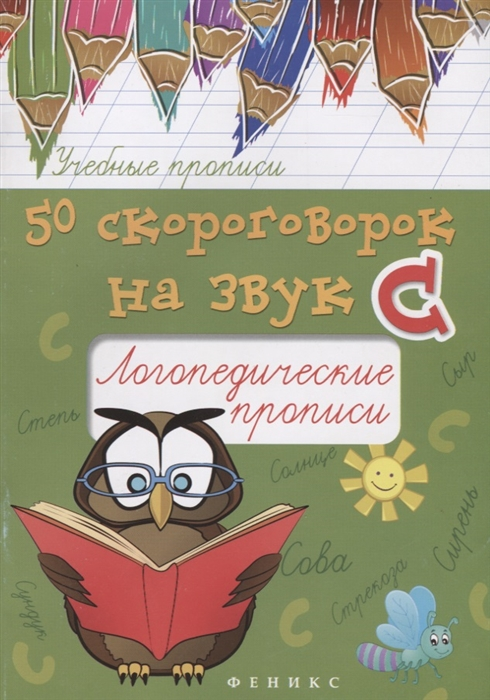 Жученко М. 50 скороговорок на звук С Логопедические прописи