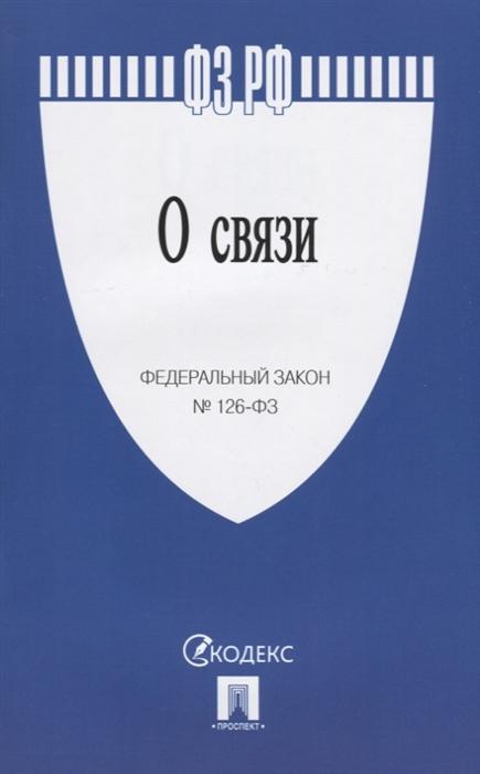 ФЗ РФ О связи Федеральный закон 126-ФЗ о прокуратуре рф 2202 1 фз