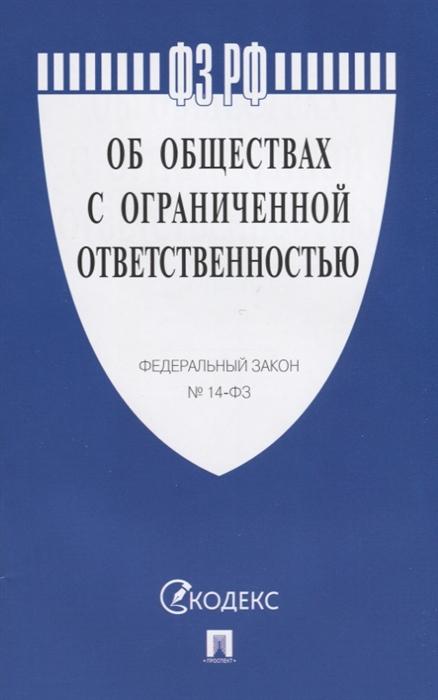 ФЗ РФ Об обществах с ограниченной ответственностью Федеральный закон 14-ФЗ цена и фото