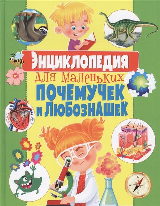 Купить Энциклопедия для маленьких почемучек и любознашек, Владис, Универсальные детские энциклопедии и справочники