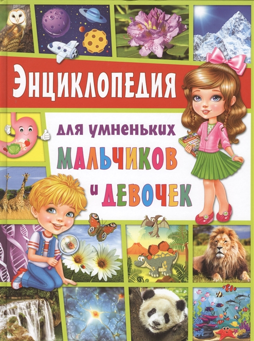 Феданова Ю., Скиба Т. (ред.) Энциклопедия для умненьких мальчиков и девочек все цены