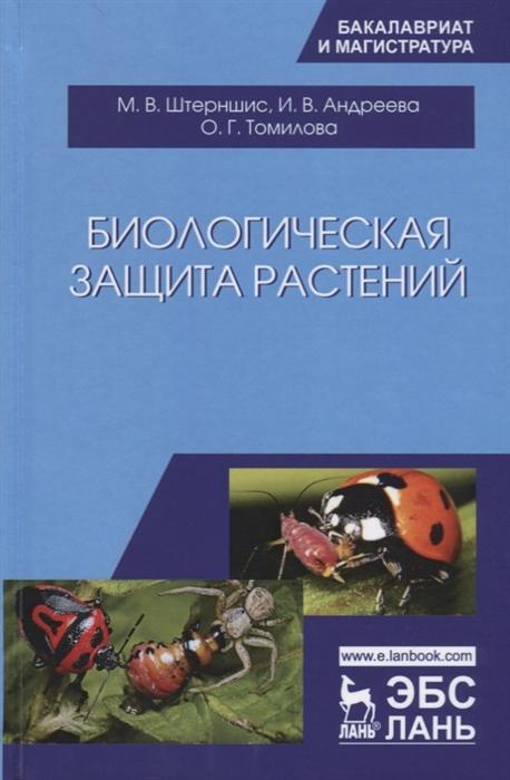 Фото - Штерншис М., Андреева И., Томилова О. Биологическая защита растений Учебник андреева г м