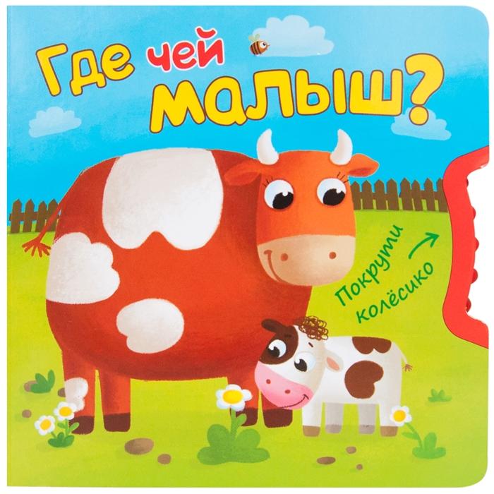 Вилюнова В., Магай Н. Где чей малыш
