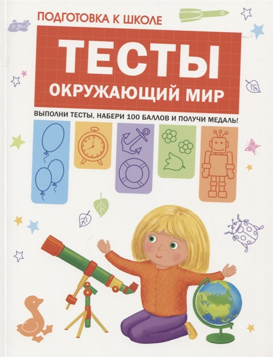где купить Гаврина С., Кутявина Н., Топоркова И., Щербинина С. Тесты Окружающий мир дешево