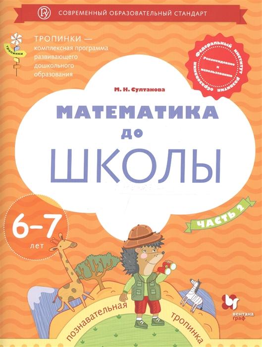 Султанова М Математика до школы Пособие для детей 6-7 лет Часть 2