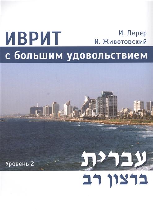 цена на Лерер И., Животовский И. Иврит с большим удовольствием Уровень 2 CD