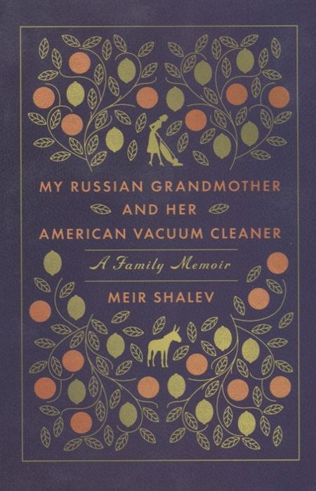 Shalev M. My Russian Grandmother and Her American Vacuum Cleaner my american