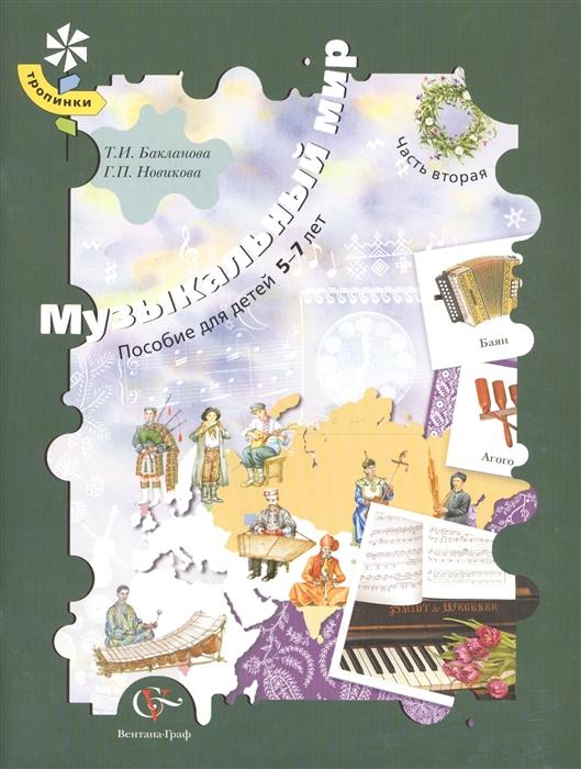 БаклановаТ., НовиковаГ. Музыкальный мир Пособие для детей 5-7 лет Часть 2 новиковаг п бакланова