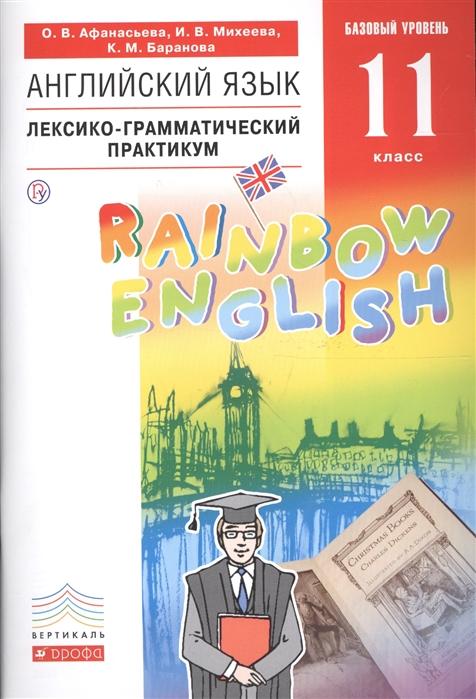 Афанасьева О., Михеева И., Баранова К. Английский язык 11 класс Базовый уровень Лексико-грамматический практикум