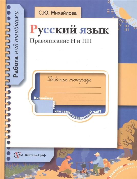 Русский язык Рабочая тетрадь Правописание Н и НН