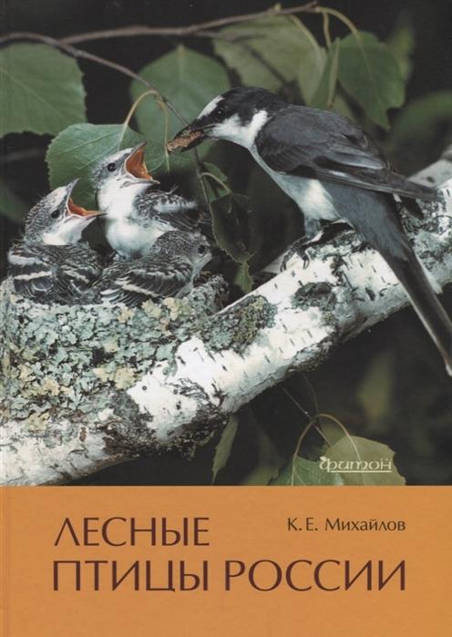 Михайлов К. Лесные птицы России э боун лесные жители