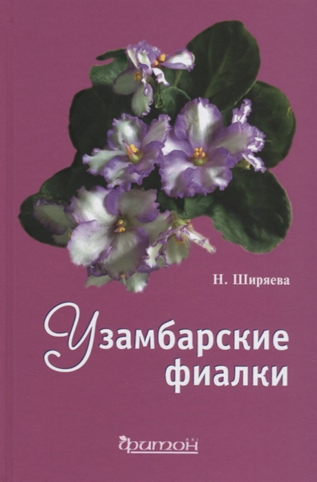 Ширяева Н. Узамбарские фиалки