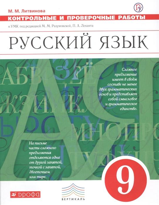 Литвинова М. Русский язык 9 класс Контрольные и проверочные работы цена и фото