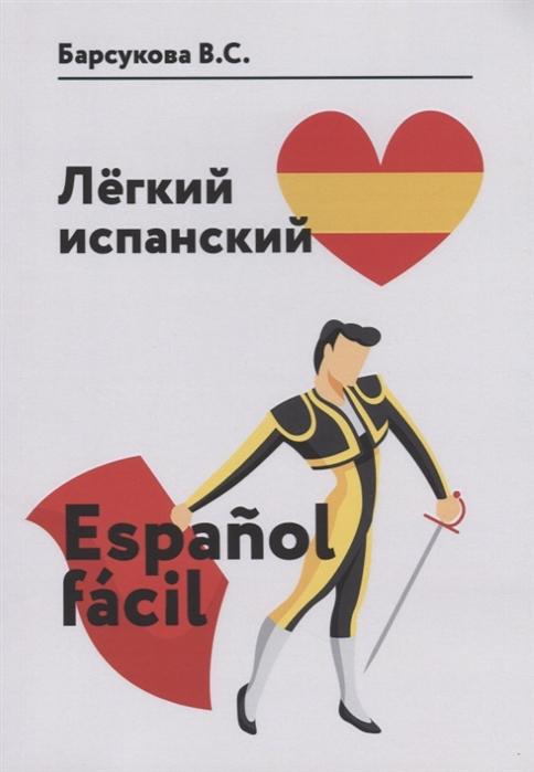 Барсукова В. Легкий испанский Espanol facil цена