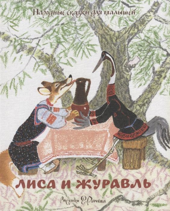 Толстой А., Капица О., Соколов-Микитов И. и др. Лиса и Журавль Сказки