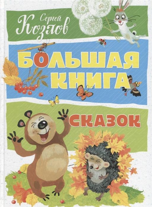 Козлов С. Большая книга сказок кузьмин с сост большая книга сказок