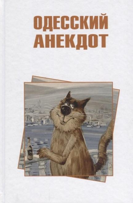 Вестерман В. (ред.-сост.) Одесский анекдот