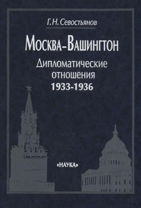 Севостьянов Г. Москва-Вашингтон Дипломатические отношения 1933-1936 все цены