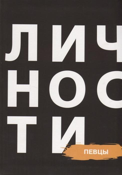 все цены на Кравцова Н., Приходько Д. (ред.) Сборник Певцы онлайн