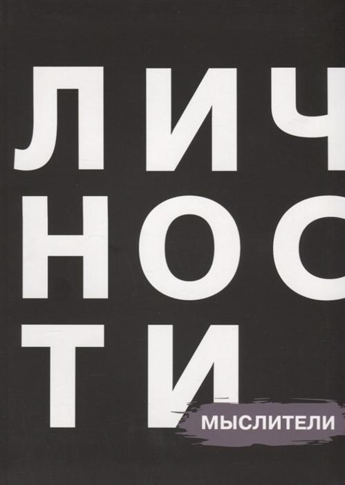 Кравцова Н., Приходько Д. (ред.) Сборник Мыслители володин н дегтярев д крючко д ред клинические рекомендации неонатология