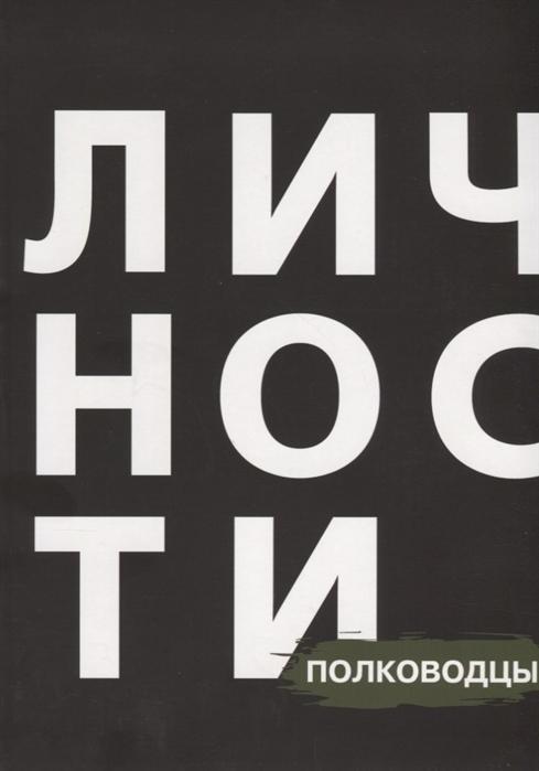 Кравцова Н., Приходько Д. (ред.) Сборник Полководцы копылов н ред полководцы петра i