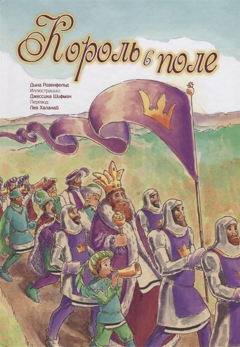 Розенфельд Д. Король в поле