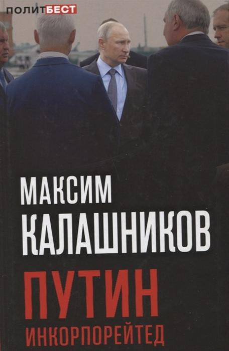 Калашников М. Путин Инкорпорейтед
