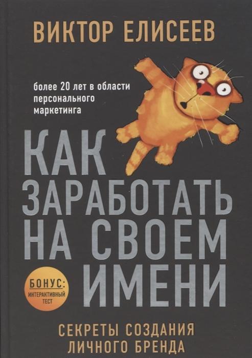Елисеев В. Как заработать на своем имени Секреты создания личного бренда
