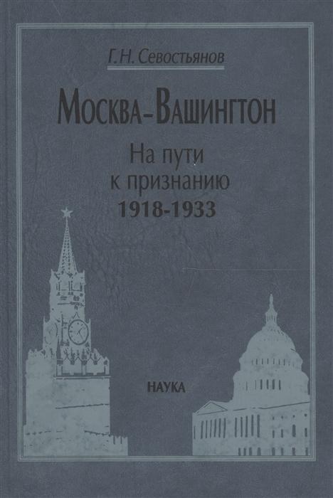 Севостьянов Г. Москва-Вашингтон На пути к признанию 1918-1933