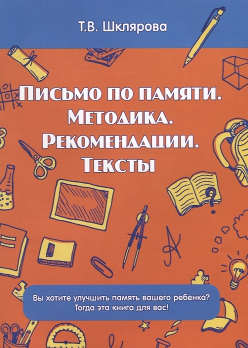 Шклярова Т. Письмо по памяти Методика Рекомендации Тексты цена
