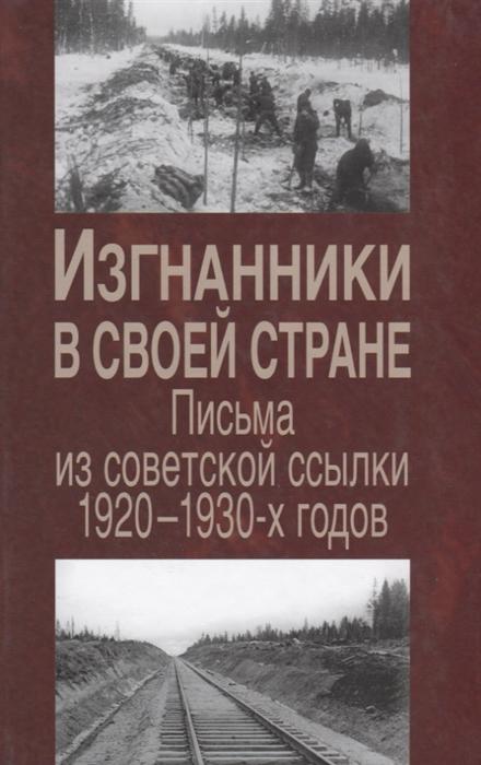 Милова О. (сост.) Изгнанники в своей стране Письма из советской ссылки 1920-1930-х годов стоимость