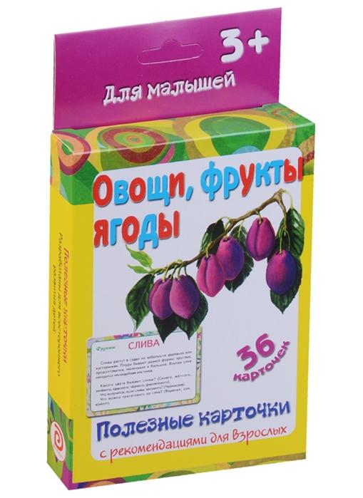 Медеева И. (сост.) Овощи фрукты ягоды 36 карточек Полезные карточки с рекомендациями для взрослых развивающие карточки фрукты овощи ягоды и грибы