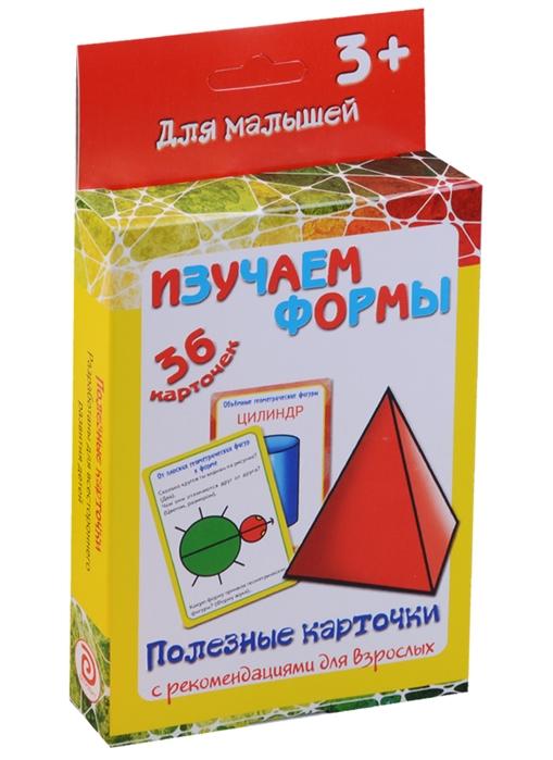 Медеева И. (сост.) Изучаем формы 36 карточек Полезные карточки с рекомендациями для взрослых