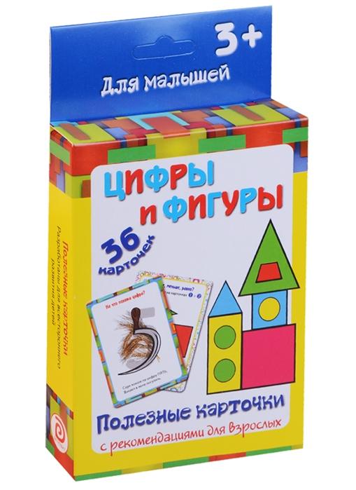 Медеева И. (сост.) Цифры и фигуры 36 карточек Полезные карточки с рекомендациями для взрослых