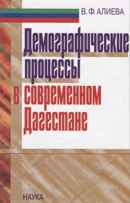 Алиева В. Демографические процессы в современном Дагестане