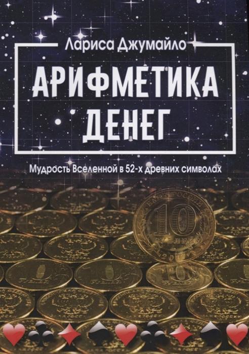 Фото - Джумайло Л. Арифметика денег Мудрость Вселенной в 52-х древних символах бьюкенс л арифметика поезд знаний