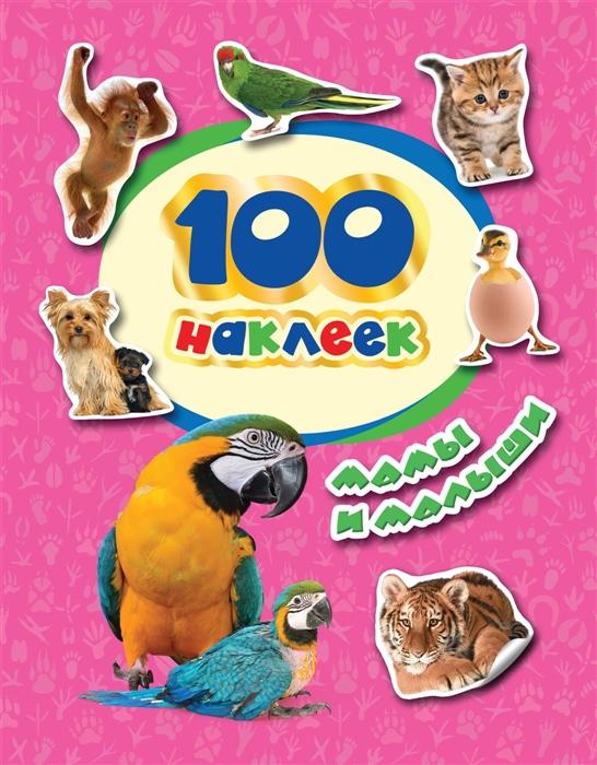Купить Мамы и малыши 100 наклеек, Росмэн, Книги с наклейками