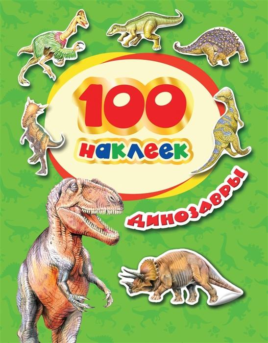 Купить Динозавры 100 наклеек, Росмэн, Книги с наклейками