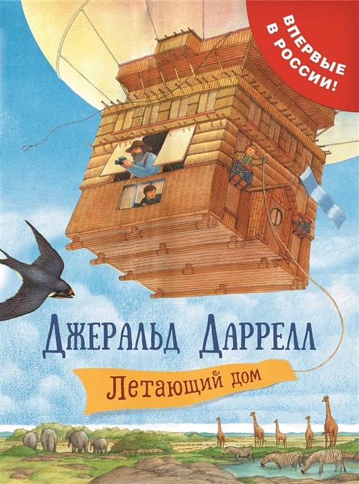 Купить Летающий дом Сказочная повесть, Росмэн, Сказки