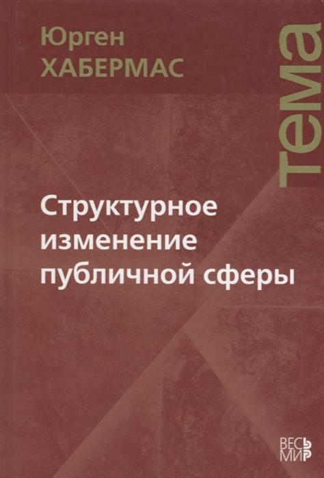 Хабермас Ю. Структурное изменение публичной сферы хабермас юрген политические работы